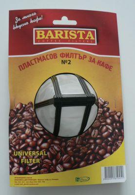 Пластмасов филтър за кафемашина №2 / PK2 /